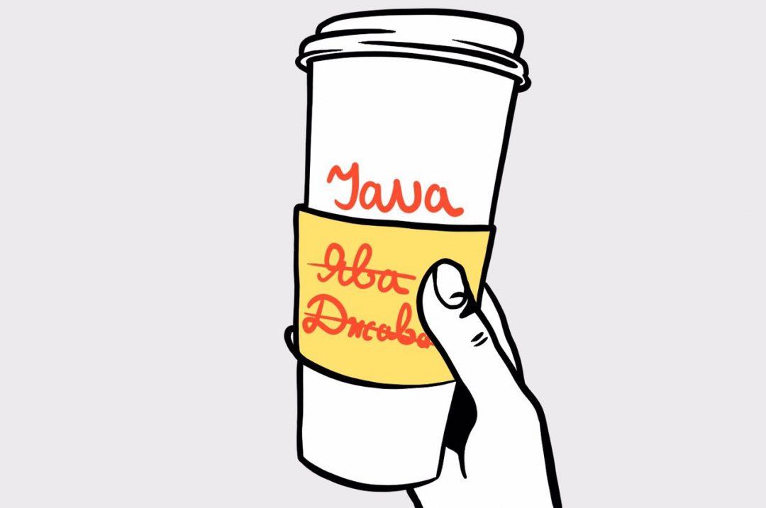 Обучение Java: инструкция для новичков